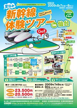 新幹線体験ツアー2009チラシ