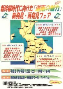 shinkansenfair